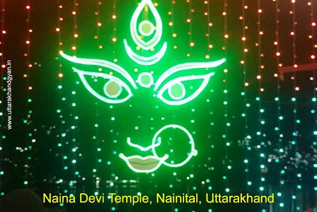 नैना देवी मन्दिर, नैनीताल – माता सती के नेत्र (आँख) की होती है पूजा