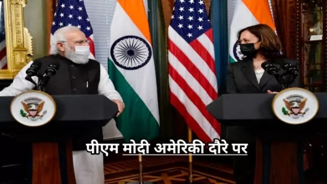 pm-modi-holds-meeting-with-us-vice-president-kamala-harris-daily-current-affairs-dose