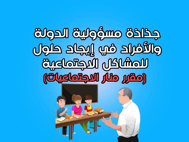 جذاذة درس مسؤولية الدولة والأفراد في إيجاد حلول للمشاكل الاجتماعية