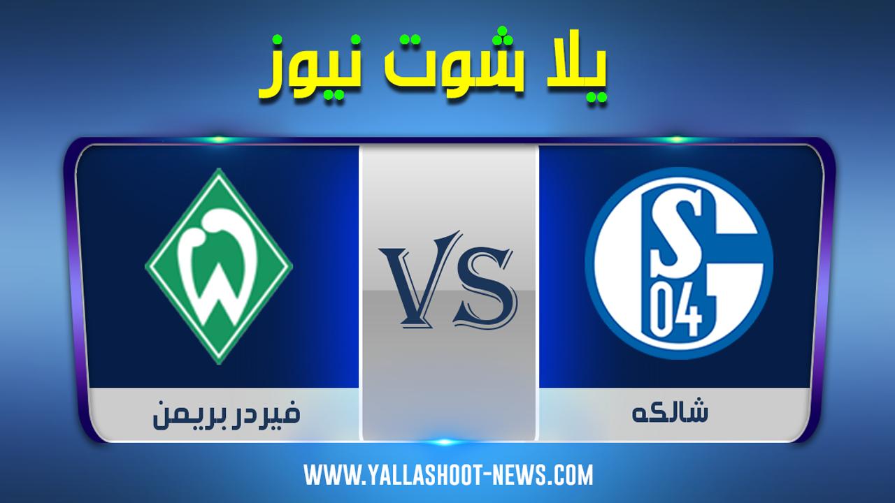 مشاهدة مباراة شالكه وفيردر بريمن بث مباشر اليوم السبت 30-05-2020 في الدوري الالماني