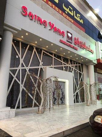 مطعم شينج يانج