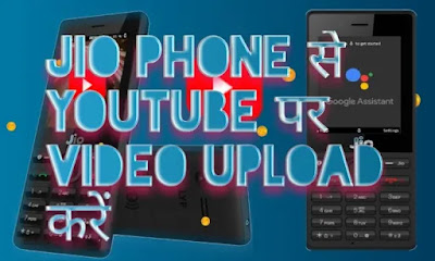 jio Phone से YouTube पर Video Upload करें,  YouTube Video Upload Jio Phone, यूट्यूब डेस्कटॉप अपलोड, jio phone YouTube video upload YouTube desktop in jio phone