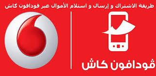 جميع أكواد فودافون كاش Vodafone Cash 2021