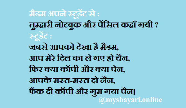 Funny Shayari In Hindi On Friendship