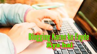 Blogging karne ke fayde kya hai
