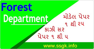 GUJARAT FOREST GUARD MODEL PAPERS 1 to 25