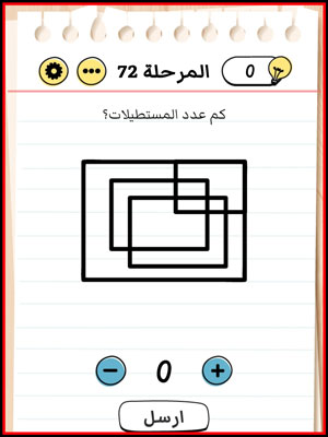 حل Brain Test المستوى 72