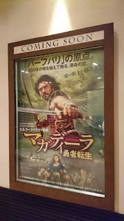 Magadheera in Japan