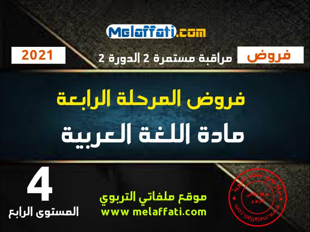 فرض المرحلة 4 اللغة العربية المستوى الرابع 2021