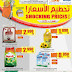 TSC Sultan Center Kuwait - Shocking Prices