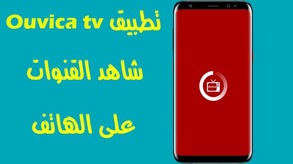 تحميل تطبيق Ouvica tv لمشاهدة القنوات الفضائية والأفلام على الهاتف