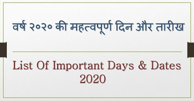 List Of Important Days & Dates 2020