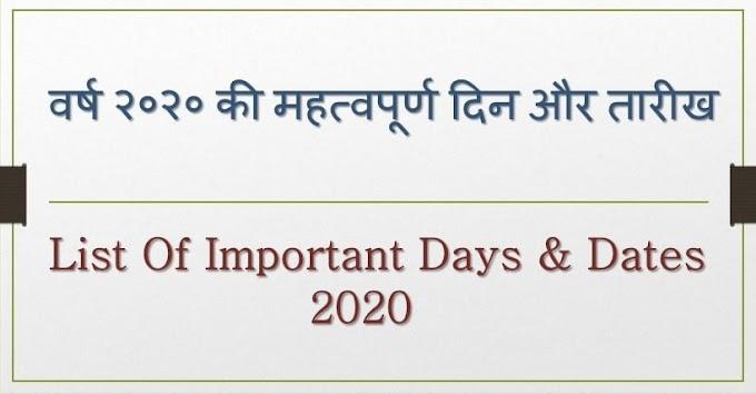 वर्ष २०२० की महत्वपूर्ण दिन और तारीख | List Of Important Days & Dates : 2020
