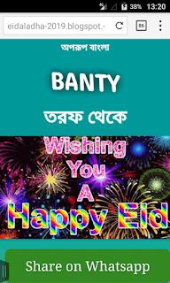 Eid Mubarak WhatsApp Sacript.