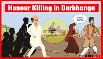 दरभंगा में प्रेम प्रसंग में युवक को भीड़ ने पीट पीटकर मार डाला Darbhanga Khabar