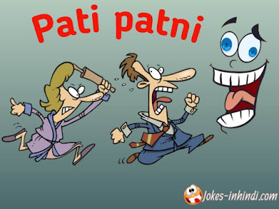 Pati patni jokes | very funny pati patni jokes in hindi
