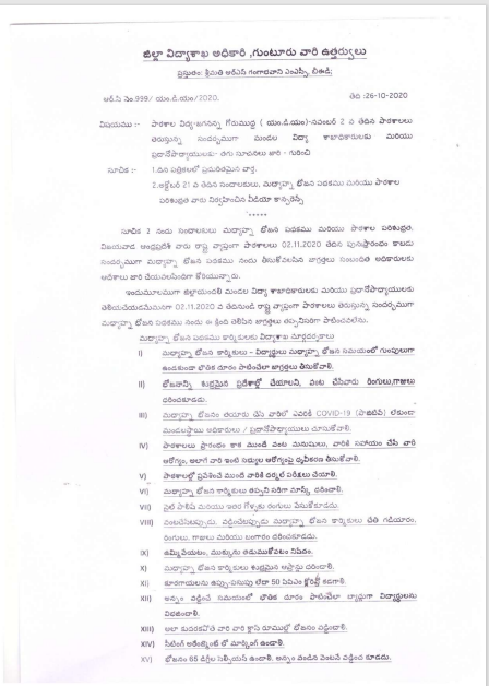 Guntur District - MDM Guidelines from D.E.O