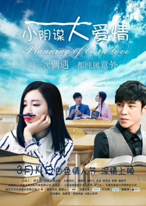 Planning of Be in Love 2017 Chinese Movie - Movie Drama Wiki