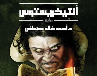 تحميل كتاب الأمير لمكيافيللي باللغة العربية pdf
