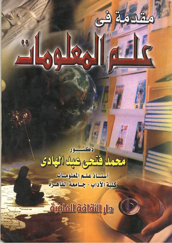 تحميل كتاب مقدمة في علم المعلومات محمد فتحي عبدالهادي pdf