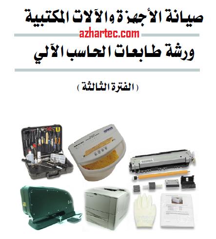تحميل و قراءة كتاب صيانة الأجهزة و الآلآت بصيغة pdf