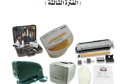 تحميل كتاب صيانة الأجهزة والآلات المكتبية بصيغة pdf