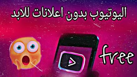 تحميل يوتيوب بريميوم مجانا 2021   YouTube Premium