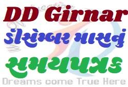 Home Learning DD Girnar Timetable For Std-1 To 12 Gujarat Education Board December-2020-www.wingofeducation.com