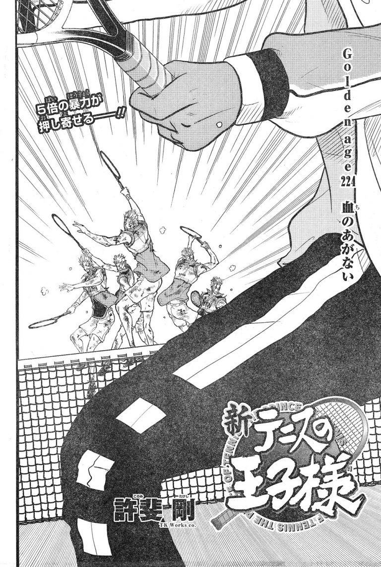 New Prince of Tennis 224 JP