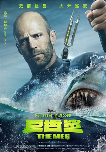 The Meg 2018 HDRip 720p 700MB