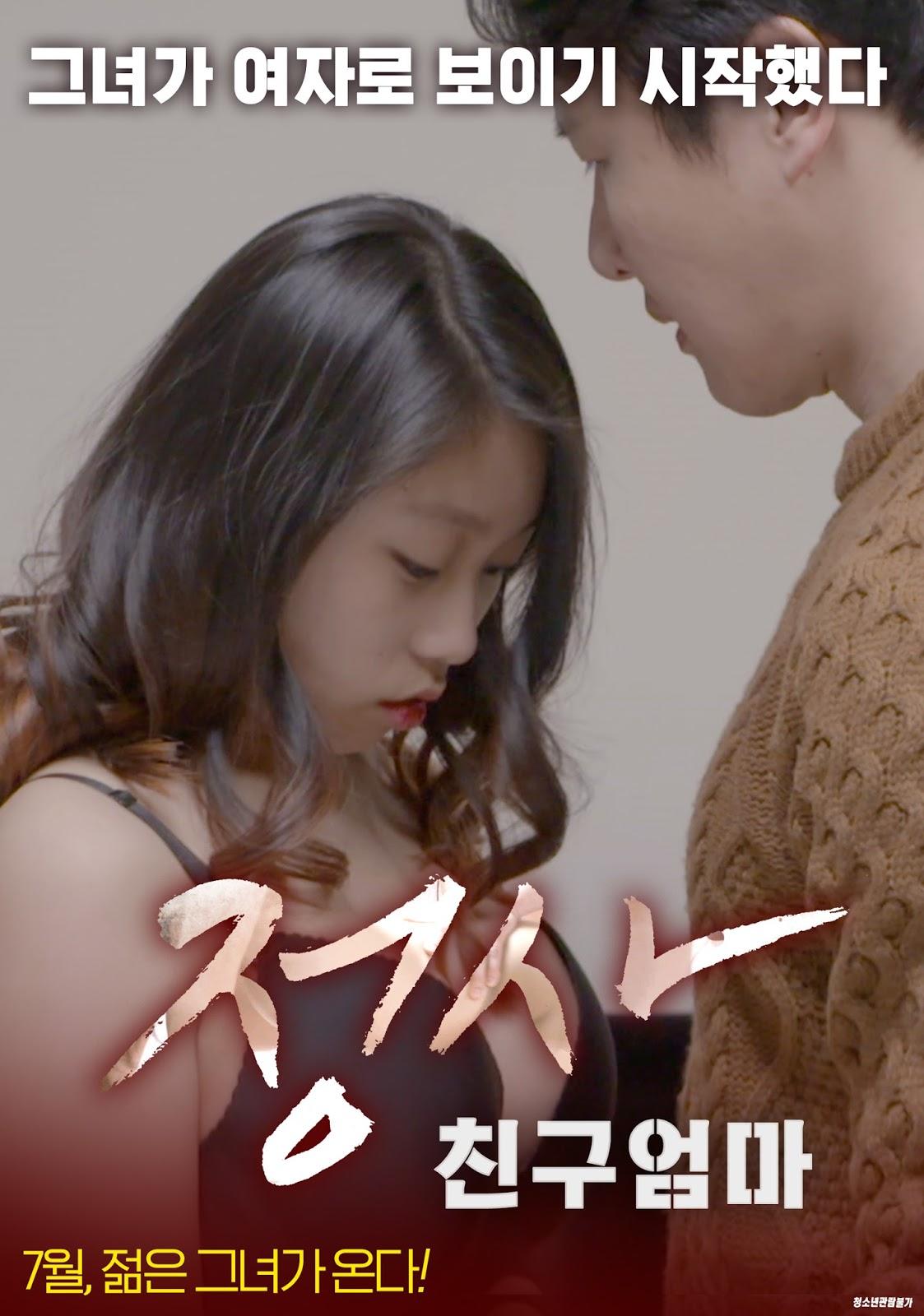 An Affair Friends Mother (2017) 정사: 친구 엄마 [เกาหลี 18+] [Soundtrack ไม่มีบรรยายไทย]