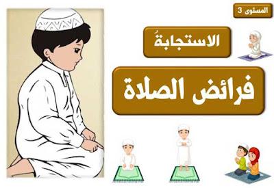 دروس-الاستجابة-فرائض-الصلاة-التربية-الإسلامية-المستوى-الثالث