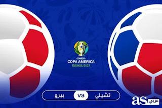 لايف مشاهدة مباراة تشيلي وبيرو بث مباشر اون لاين اليوم 04-07-2019 بطولة كوبا أمريكا 2019