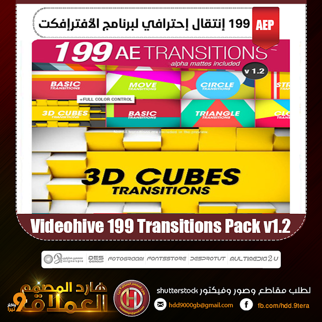 https://www.hdd-designer.com/2018/02/199-videohive-199-transitions-pack-v1-2.html