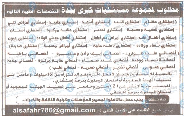 وظائف اهرام الجمعه-افضل وظائف على وظائف دوت كوم وافضل وظيفة