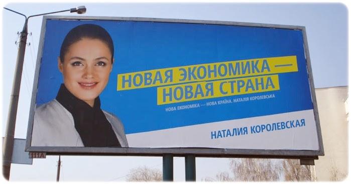 реклама королевской, агитация королевской