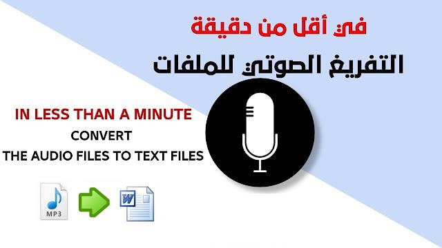 تحويل اي مقطع صوتي او فيديو إلى نص مكتوب في أقل من دقيقة التفريغ الصوتي للملفات