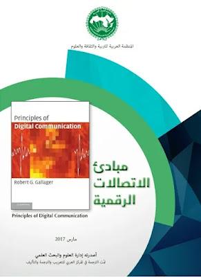 تحميل كتاب مبادئ الإتصالات الرقميه