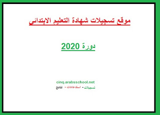 موقع تسجيلات شهادة التعليم الابتدائي 2020
