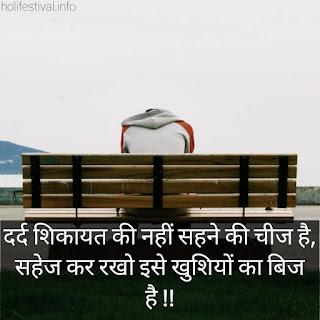 Sad images in Hindi