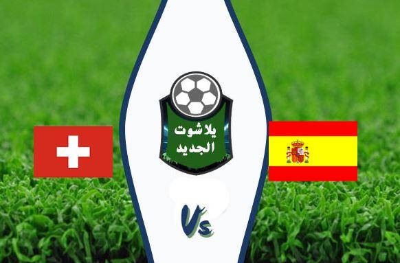 نتيجة مباراة اسبانيا وسويسرا اليوم 10/10/2020 دوري الامم الاوروبية