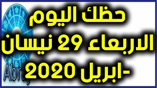 حظك اليوم الاربعاء 29 نيسان-ابريل 2020