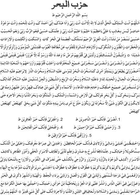 Hizb-ul-Bahar (Page 1)