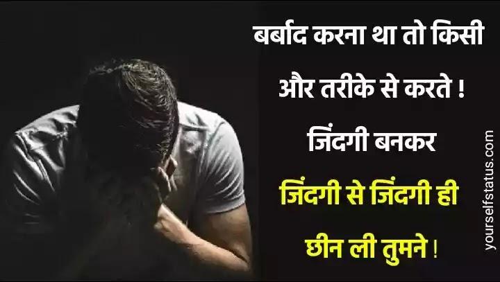 Sad breakup status hindi