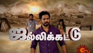 Jalli Kattu – 15-01-2017 | Sun TV Mattu Pongal Special 2017