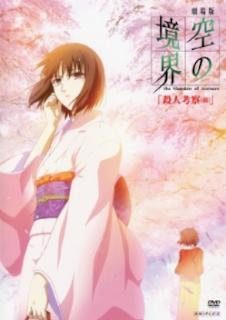 Kara no Kyoukai 2 Satsujin Kousatsu Zen BD Sub Indo Batch