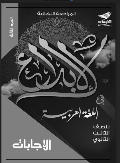 اجابات كتاب الإبداع  المراجعة النهائية في اللغة العربية للصف الثالث الثانوي 2021 pdf