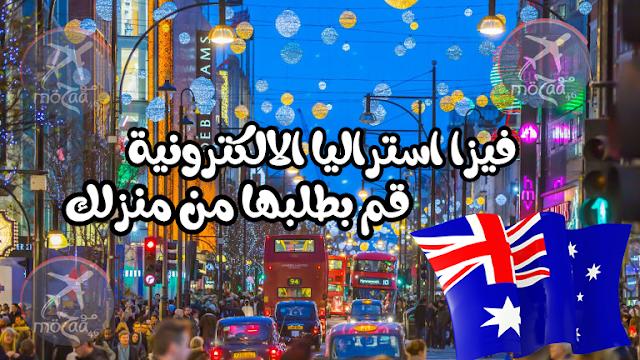 فيزا استراليا – كيف تحصل على تأشيرة استراليا الالكترونية بسهولة