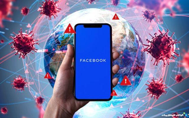 فيسبوك ووباء تضليل المعلومات عن كوفيد-19