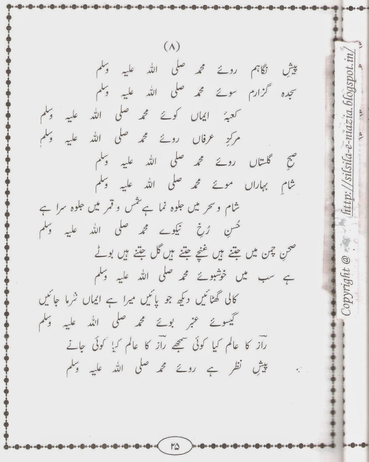 Silsila-e-Niazia: Milade Niazia (Urdu)